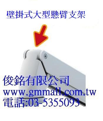 https://www.gmmall.com.tw/images/image/%E5%A3%81%E6%8E%9B%E5%BC%8F%E5%A4%A7%E5%9E%8B%E6%87%B8%E8%87%82%E6%94%AF%E6%9E%B6%E7%A4%BA%E6%84%8F%E5%9C%96-9.jpg