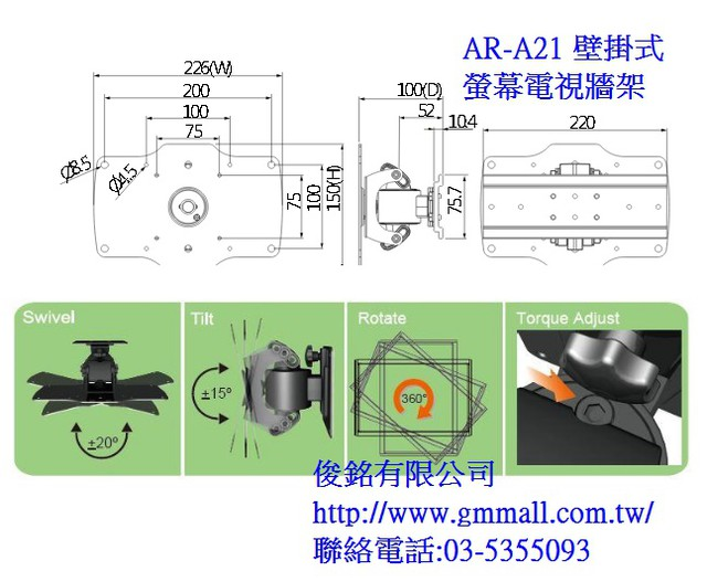 https://www.gmmall.com.tw/images/image/AR-A21線圖.jpg