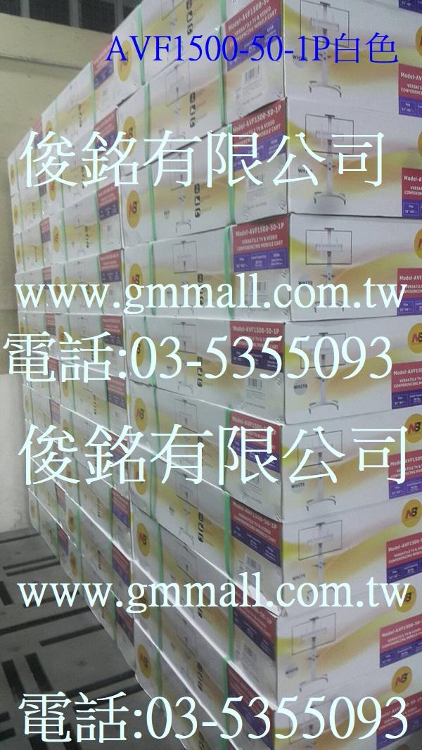 https://www.gmmall.com.tw/images/image/AVF1500-50-1P%E7%99%BD%E8%89%B2-1.jpg