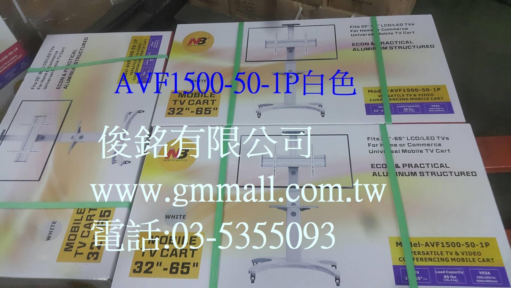 https://www.gmmall.com.tw/images/image/AVF1500-50-1P%E7%99%BD%E8%89%B2-2.jpg