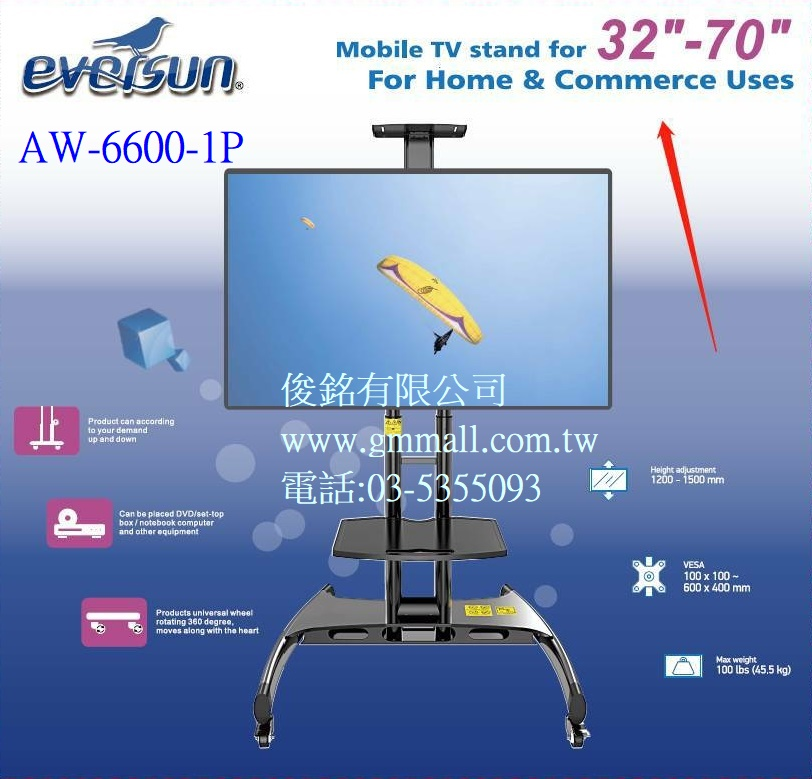 https://www.gmmall.com.tw/images/image/AW-6600-1P%E5%BD%A9%E5%9C%96.jpg