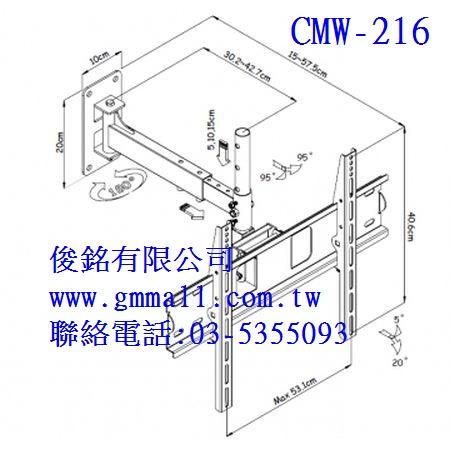 https://www.gmmall.com.tw/images/image/CMW-216%E7%B7%9A%E5%9C%96.jpg