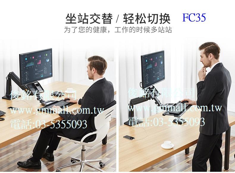https://www.gmmall.com.tw/images/image/FC35%20%E7%A4%BA%E6%84%8F%E5%9C%96.jpg