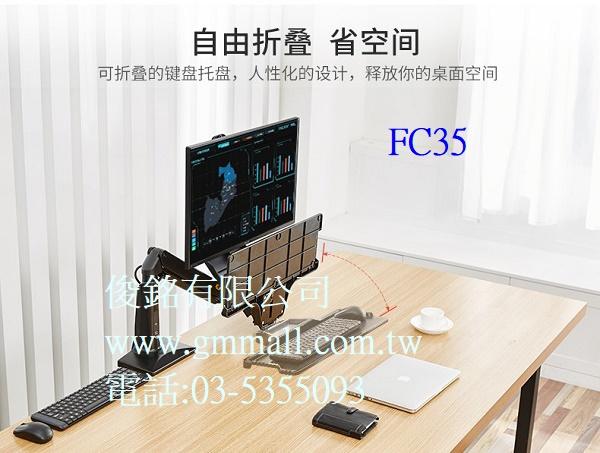 https://www.gmmall.com.tw/images/image/FC35.jpg