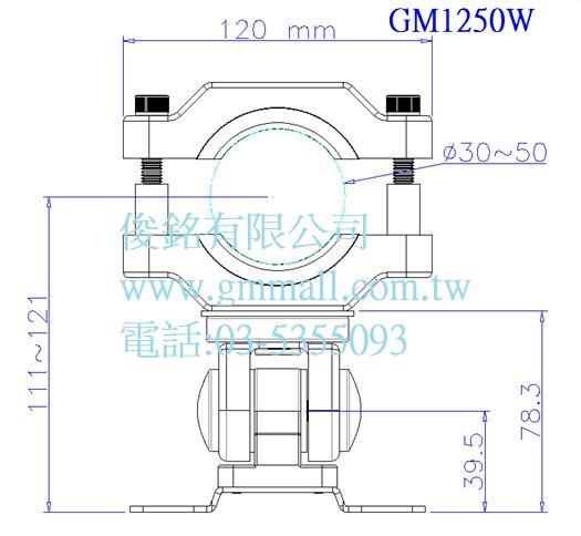 https://www.gmmall.com.tw/images/image/GM1250W%E7%B7%9A%E5%9C%96-1.jpg