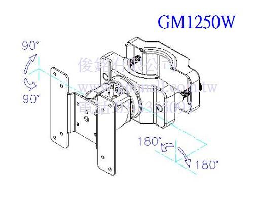 https://www.gmmall.com.tw/images/image/GM1250W%E7%B7%9A%E5%9C%96-2.jpg