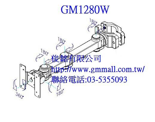 https://www.gmmall.com.tw/images/image/GM1280W%E7%B7%9A%E5%9C%96-1.jpg