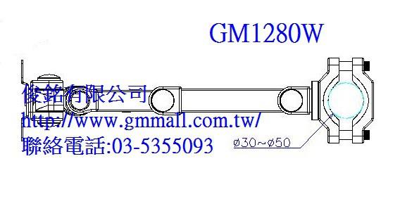 https://www.gmmall.com.tw/images/image/GM1280W%E7%B7%9A%E5%9C%96-2.jpg