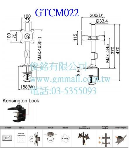 https://www.gmmall.com.tw/images/image/GTCM022%E7%B7%9A%E5%9C%96.jpg