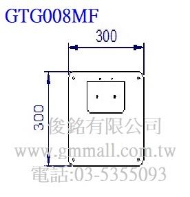 https://www.gmmall.com.tw/images/image/GTG008MF%E5%BA%95%E5%BA%A7.jpg