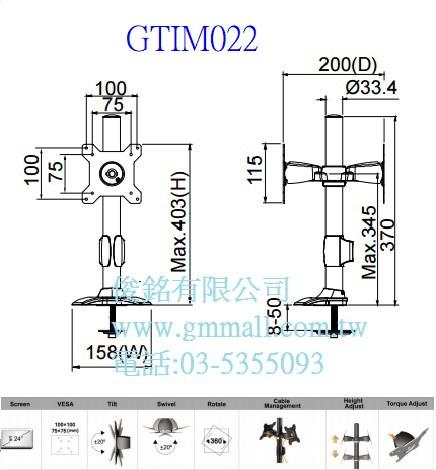 https://www.gmmall.com.tw/images/image/GTIM022%E7%B7%9A%E5%9C%96.jpg