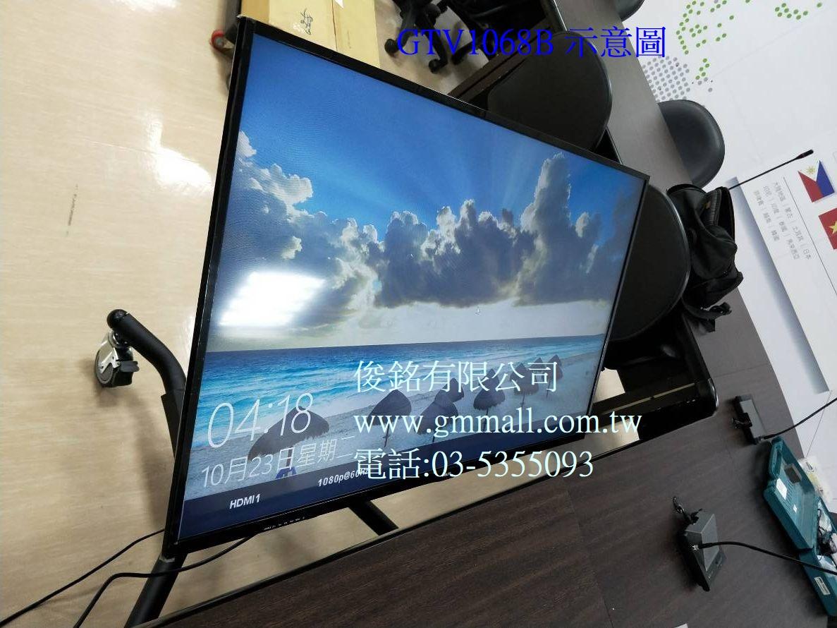 https://www.gmmall.com.tw/images/image/GTV1068B%E7%A4%BA%E6%84%8F%E5%9C%96-1.jpg