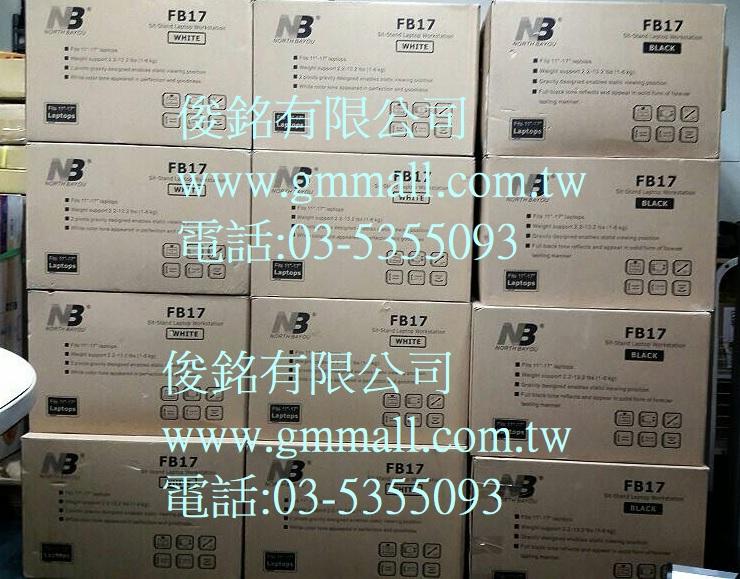 https://www.gmmall.com.tw/images/image/NB%20FB17%E7%AE%B1.jpg