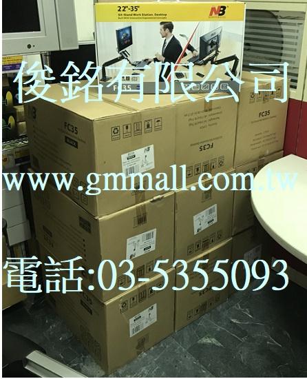 https://www.gmmall.com.tw/images/image/NB%20FC35%E7%AE%B1.jpg