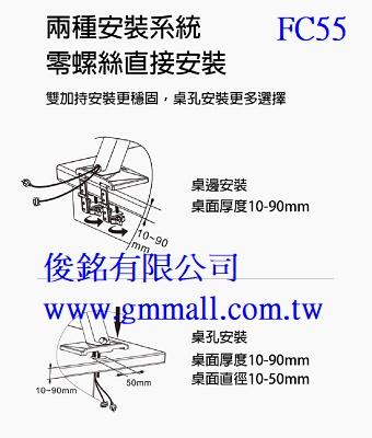 https://www.gmmall.com.tw/images/image/NB%20FC55%E7%A4%BA%E6%84%8F%E5%9C%96-10.jpg