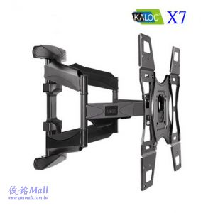 KALOC 卡洛奇 X7,適用32~70吋懸臂式液晶電視壁掛架,支臂可左右擺幅旋轉,可調俯仰角度,承重45.5kg,(有現貨)
