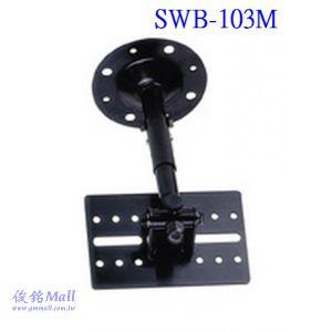 懸吊式喇叭架/壁掛式喇叭架 SWB-103M,承重20KG