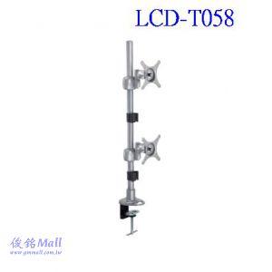 LCD-T058黑色 上下式液晶雙螢幕架,夾桌式和穿孔式兩用選項,適用至24吋螢幕,可調節傾斜,(有現貨)