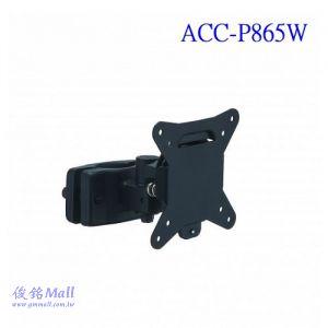 ACC-P865W 夾管式液晶螢幕架,適合30-60mm直徑桿,支臂可上下傾斜左右旋轉,螢幕360度旋轉,(有現貨)