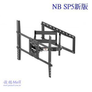 NB SP5 適用50~80吋懸臂式液晶電視壁掛架,可調俯仰角度,支臂可左右旋轉,承重90.9kg電視架