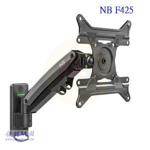 NB F425 適用27~45吋氣彈簧型手臂式液晶電視壁掛架,螢幕可橫轉成直變更,支臂可左右以及高度調整,載重3-13kg,(有現貨)