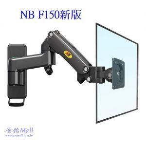 NB F150黑色 適用17~27吋氣彈簧型手臂式液晶螢幕壁掛支架,可傾仰角度,支臂高度可升降調節,(有現貨)