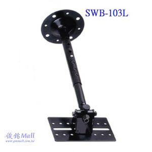 懸吊式喇叭架/壁掛式喇叭架 SWB-103L,承重20KG,(有現貨)