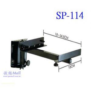 壁掛式喇叭吊架 SP-114,可承重20公斤,可調整角度,(有現貨)