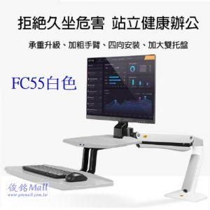 NB FC55白色 適用24-35吋桌上型氣彈簧式液晶電腦鍵盤螢幕支架,鍵盤架可以折疊起來90度,支臂可升降/拉伸/旋轉/傾仰角度調整,螢幕可水平旋轉角度360°,(有現貨)